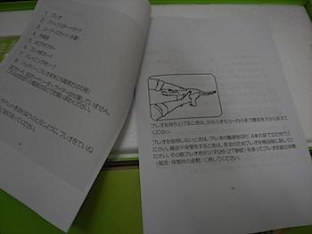 pleo_824_R0013236.JPG