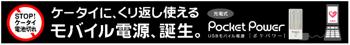AMNスポンサー「ポケパワー」スタート