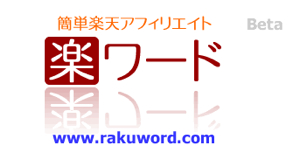 Rakuword1