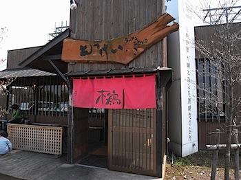 ramen_mokkei_20080415_R0014379.JPG