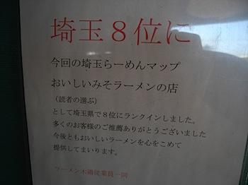 ramen_mokkei_20080415_R0014380.JPG