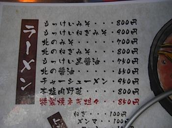 ramen_mokkei_20080415_R0014382.JPG