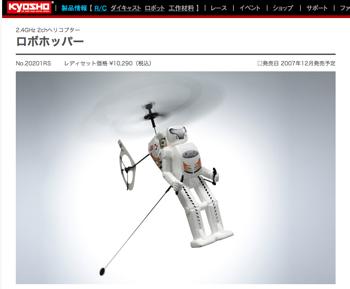 ロボット型のラジコンヘリコプター「ロボホッパー」