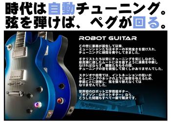 自動的にチューニング「ギブソン・ロボットギター」