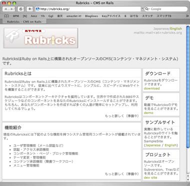 Ruby on Railsで構築されたCMS「Rubricks」