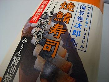 sabazushi_lawson_220_R0013592.JPG