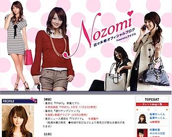sasaki_nozomi_sokenbi_828_1010.jpg