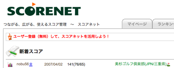 Scorenet1