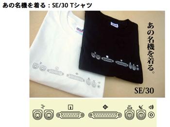 あの名機を着る:SE/30 Tシャツ