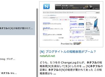 Searchmash Flash21