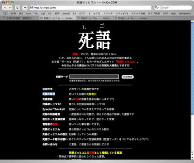 Shigo Dot Com