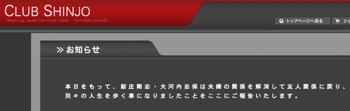 Shinjo Rikon1