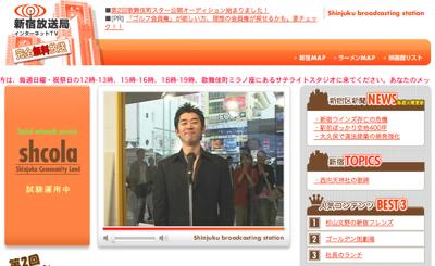 「新宿放送局」が面白い