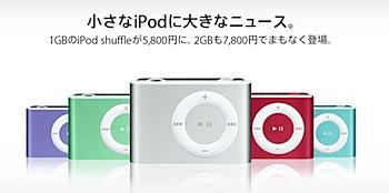 「iPod shuffle」値下げで5,800円