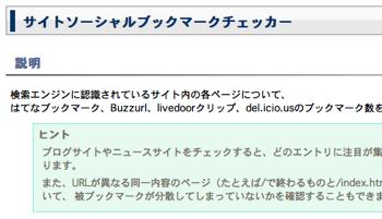 検索結果のブックマーク数を表示する「サイトソーシャルブックマークチェッカー」