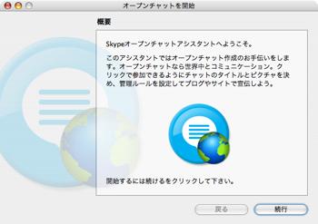 Skype Open2