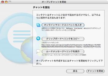 Skype Open5