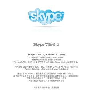 「Skype 2.7 for Mac」はオープンチャットに対応