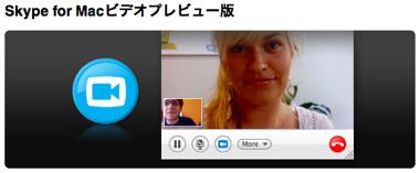 Skype for Macビデオプレビュー版