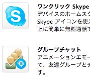 Skypemobile2.1.2