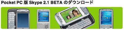 Skypemobile2.1