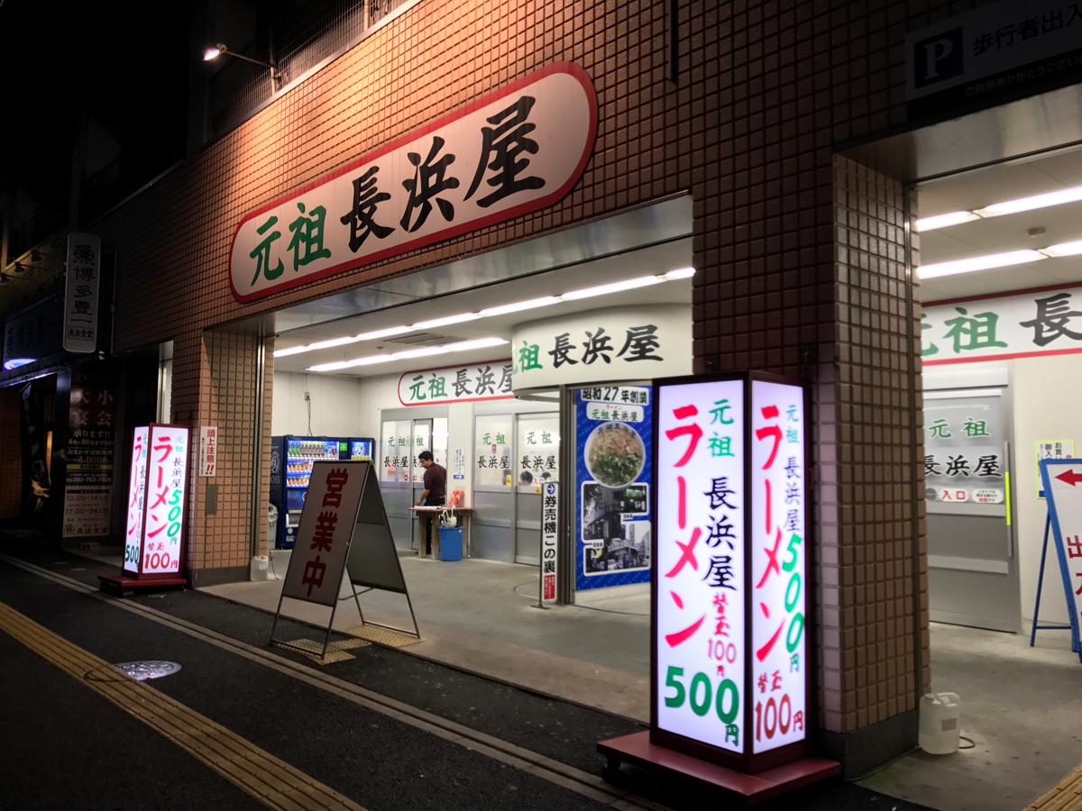 「元祖長浜屋」博多長浜ラーメン500円・替玉100円・替肉100円