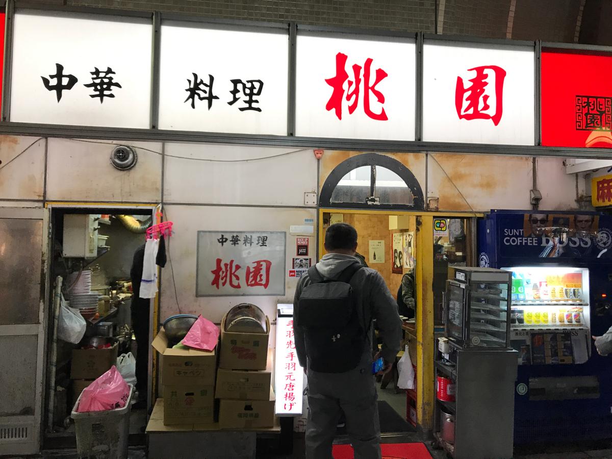 中華料理「桃園」ビールにジャストミートする胡椒の効いた手羽先の唐揚げ