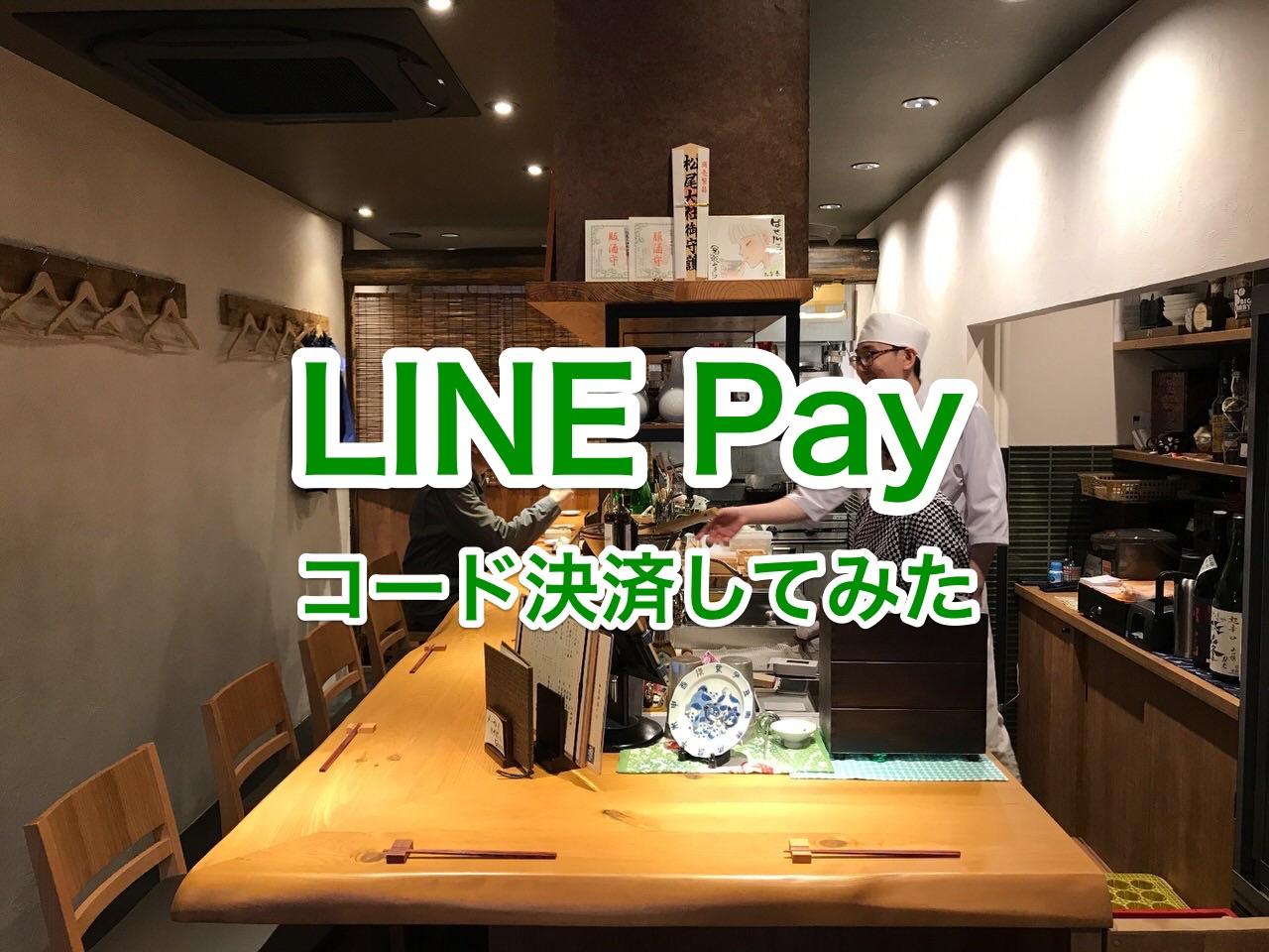【LINE Pay】飲食店でコード支払い(決済)する方法