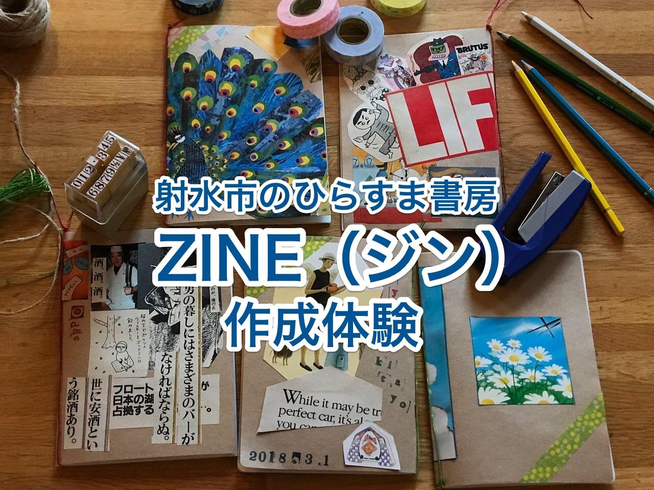 ひらすま書房で「ZINE(ジン)」作成体験
