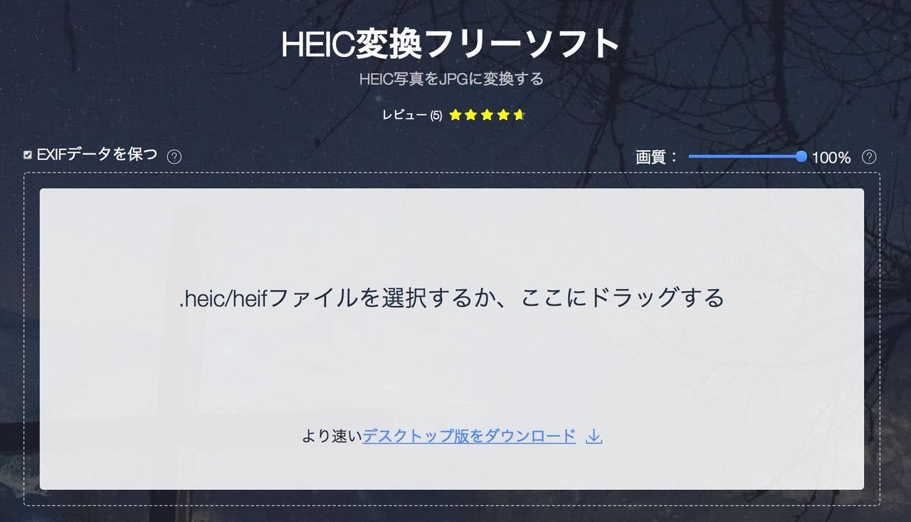 【Tips】.heic を .jpg に変換する方法