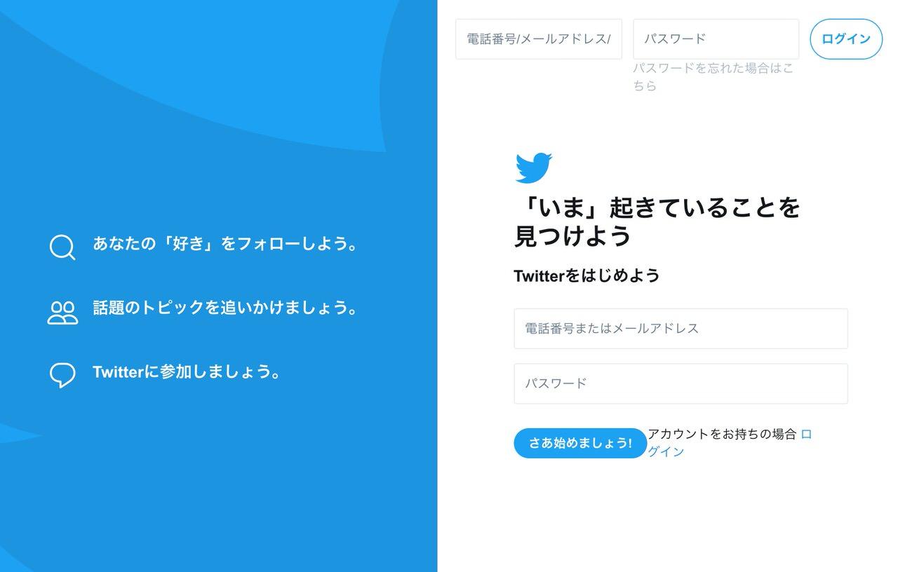 【Twitter】仮想通貨とICOの広告を禁止へ