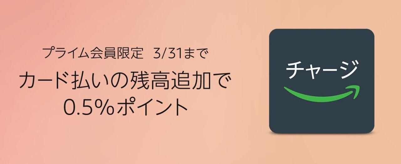 【Amazonギフト券チャージタイプ】クレジットカード払いの残高追加で0.5%ポイント還元【何回でも】