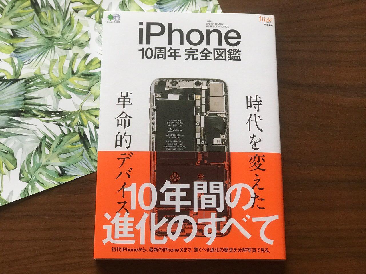 「iPhone10周年完全図鑑」これはiPhoneユーザー必携の書だ
