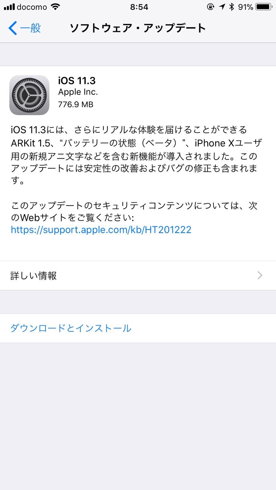 【iOS 11】「iOS 11.3 ソフトウェアアップデート」リリース 〜「バッテリーの状態(ベータ)」機能が追加