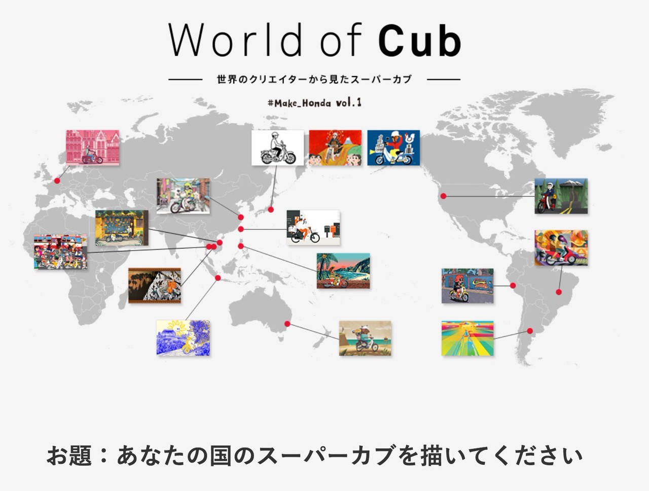 「World of Cub」世界中のクリエイターが描くスーパーカブのある風景