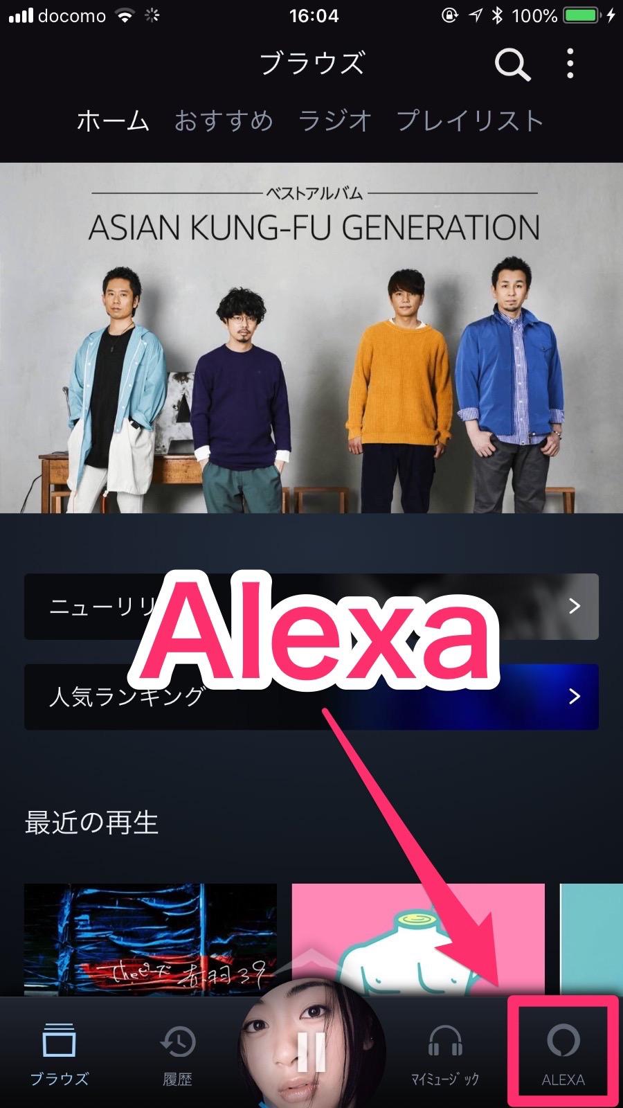 「Amazon Music」アプリにAmazon Alexaが登場