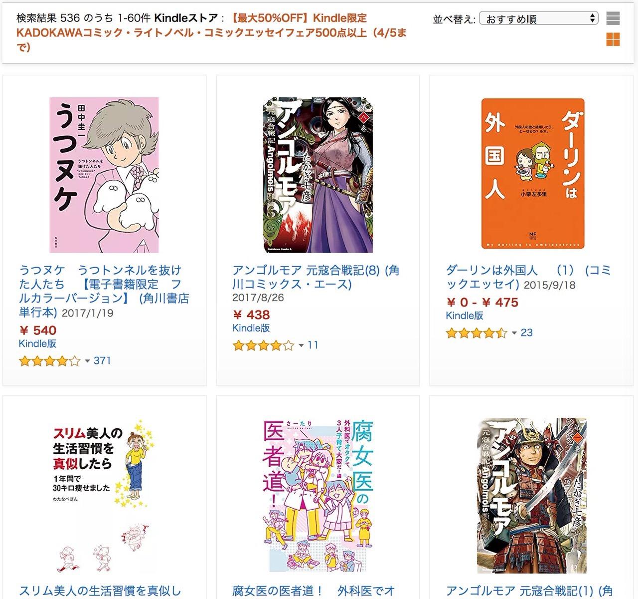 【Kindleセール】最大50%OFF「Kindle限定 KADOKAWAコミック・ライトノベル・コミックエッセイフェア」(4/5まで)
