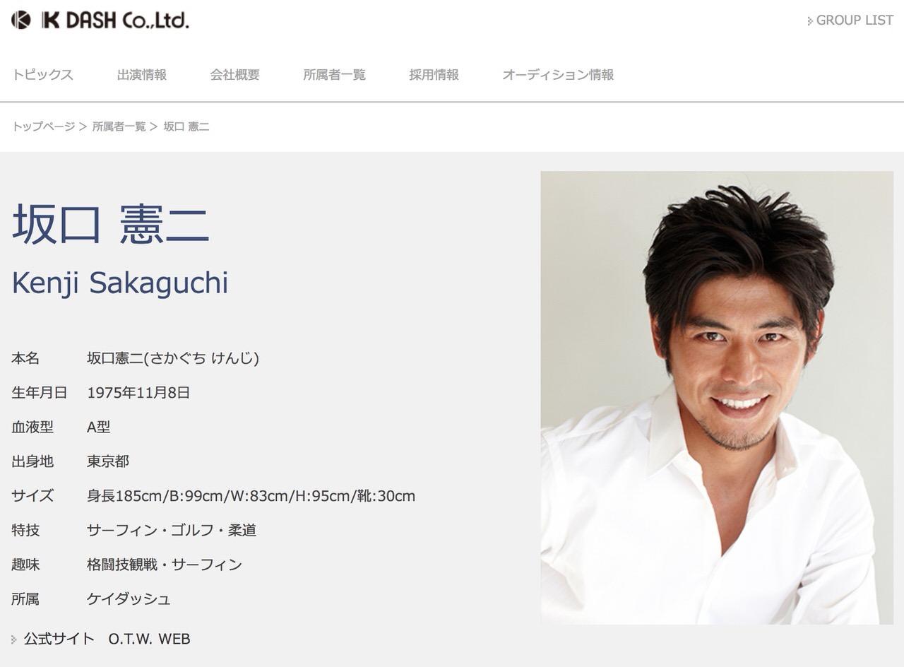 坂口憲二、大腿骨頭壊死症で芸能活動無期限休止へ