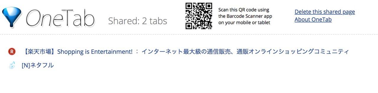 OneTabの使い方