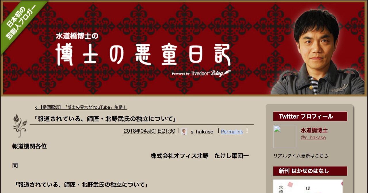 たけし軍団が声明文「報道されている、師匠・北野武氏の独立について」