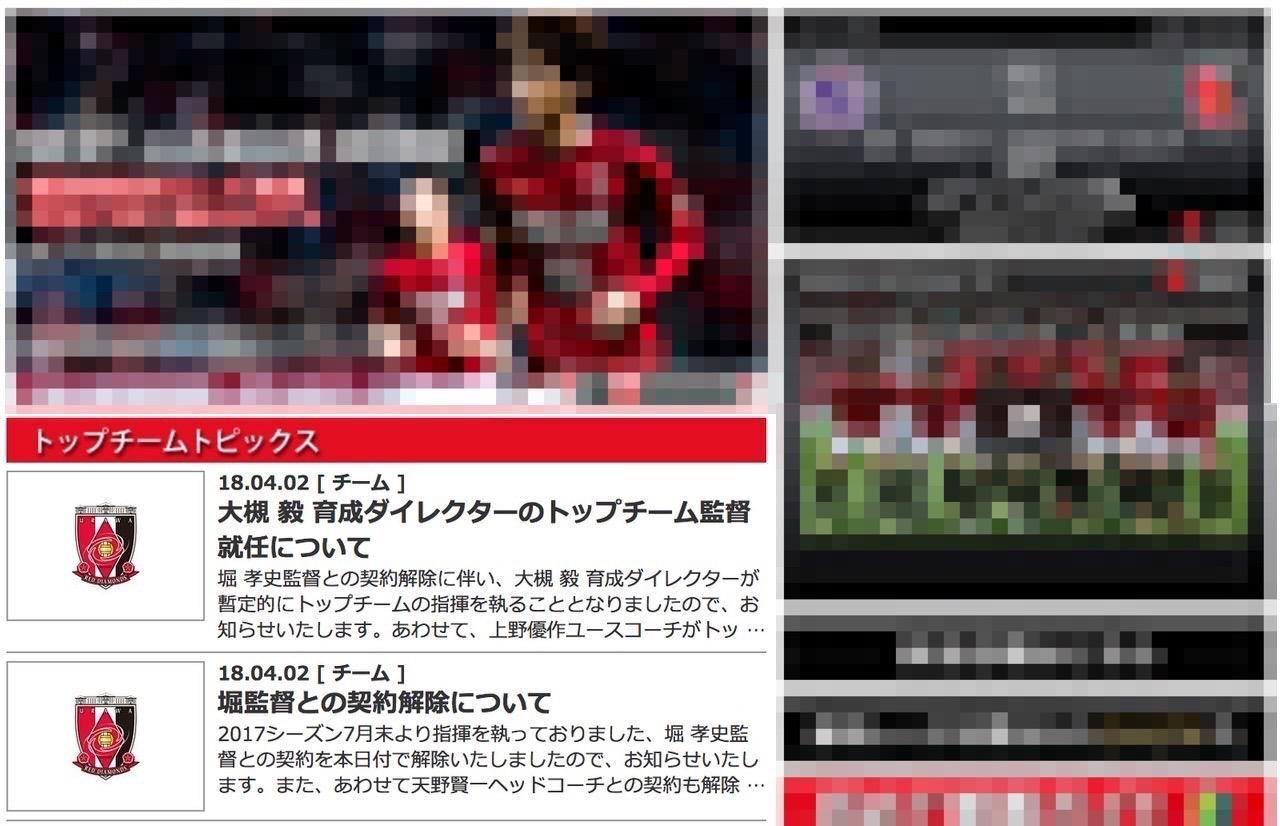 浦和レッズ、堀監督の解任を発表 → 大槻毅育成ダイレクターが暫定監督に