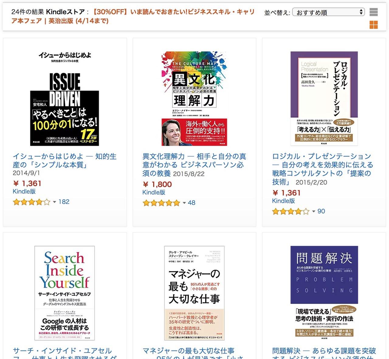 【Kindleセール】30%OFF「いま読んでおきたい!ビジネススキル・キャリア本フェア(英知出版)」(4/14まで)