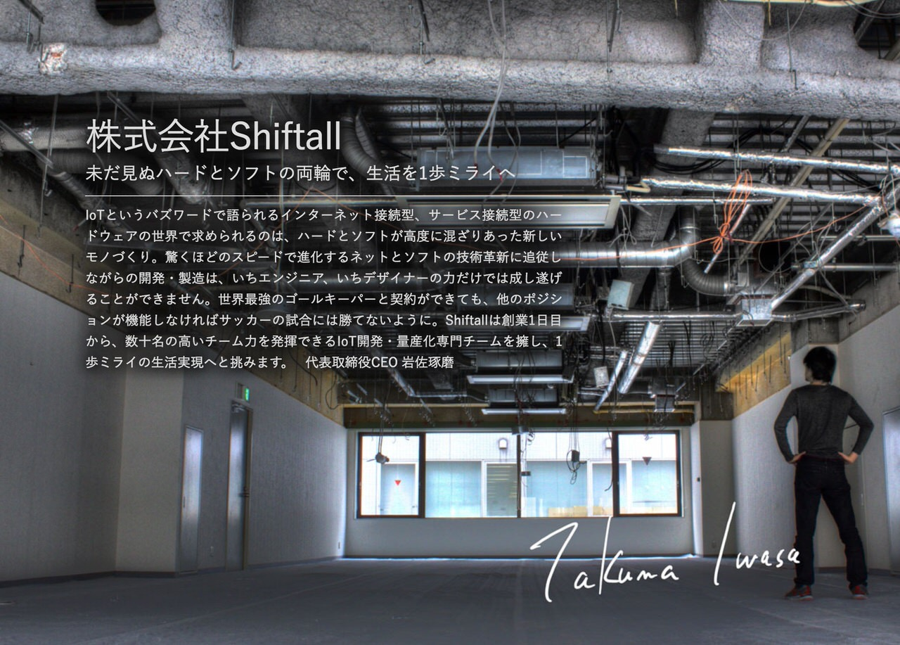 Cerevoが「Shiftall」を設立 → パナソニックが買収