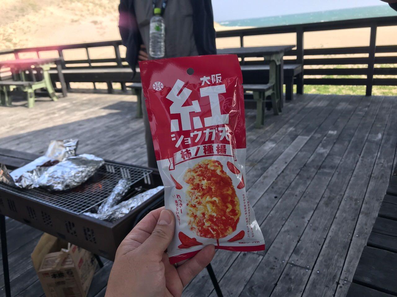 これは美味「大阪 紅しょうが天 柿ノ種揚」紅ショウガが柿の種になっているのを発見