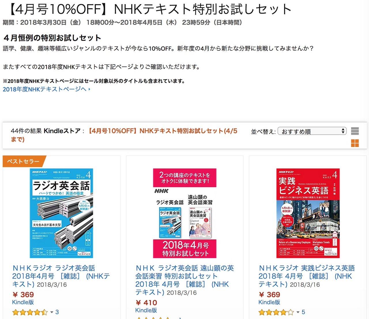 【Kindleセール】4月号10%OFF「NHKテキスト特別お試しセット」(4/5まで)