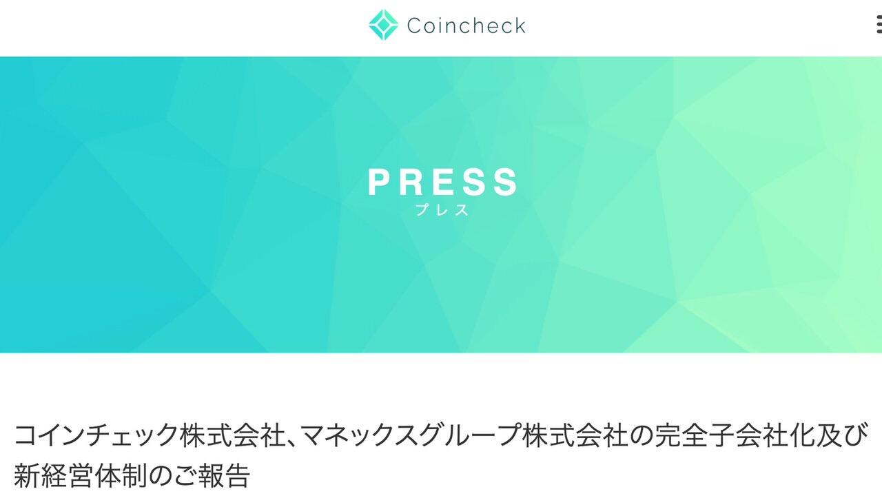 """コインチェック、マネックスが完全子会社化 〜和田氏は16億円を""""利確"""""""