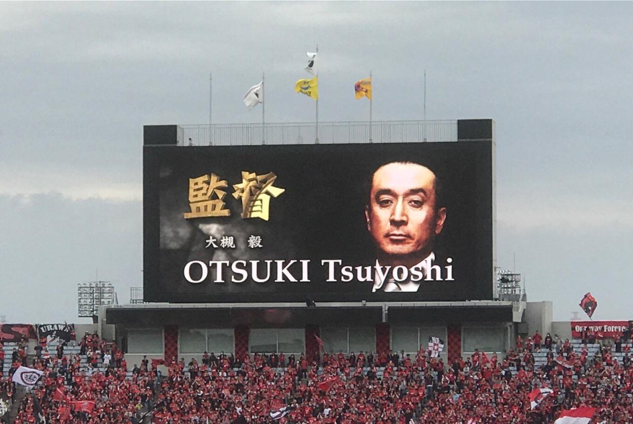 浦和レッズ 大槻監督