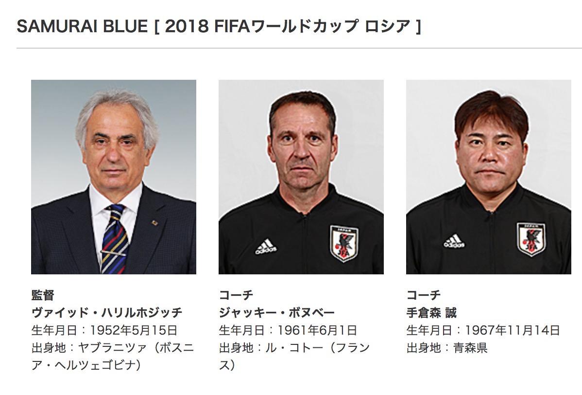 サッカー日本代表、ハリルホジッチ監督を解任 → 西野監督が就任へ