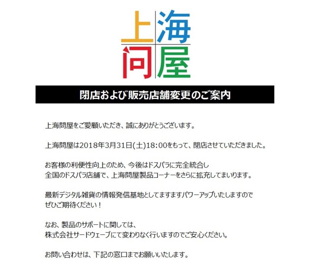 「上海問屋」が閉店