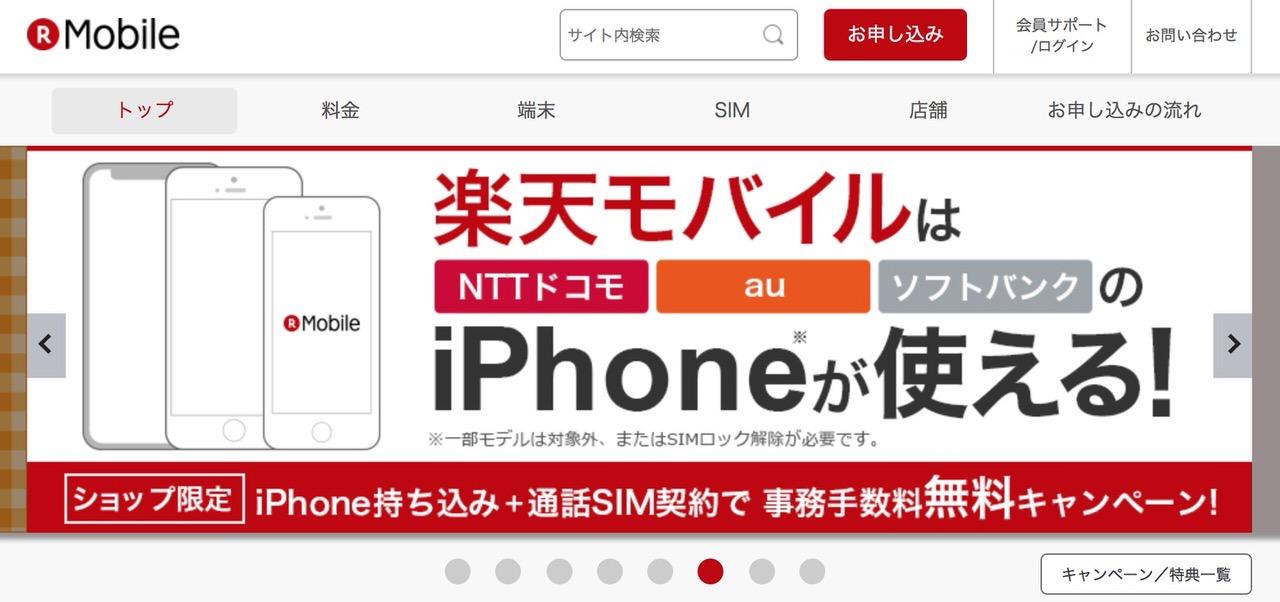 楽天、携帯電話事業に参入決定 〜1.7GHz帯の免許が付与